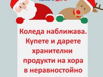 "Инициатива ""Купи и дари"" на Интеракт клуб София-Тангра"